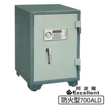 《阿波羅 Excellen》e世紀電子保險箱_防火型700ALD