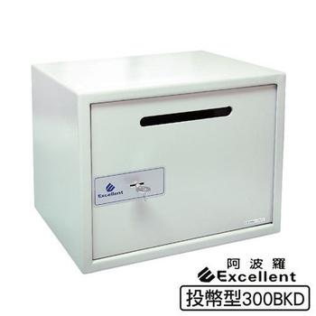 阿波羅 Excellent e世紀電子保險箱 投幣式型(300BKD)