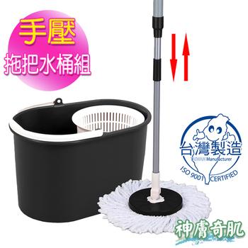 《神膚奇肌》360度手壓式拖把水桶組(1拖1布1脫水桶)