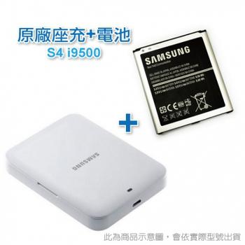 原廠電池+原廠座充 SAMSUNG Galaxy S4 i9500/J SC-02F N075T/Grand2 G7102 原廠充電器 套裝組合