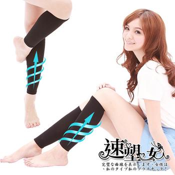 《速塑女人》420D環繞雕塑系-超機能小腿襪套