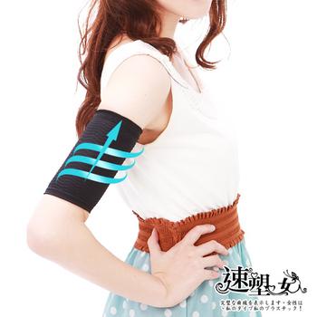 《速塑女人》300D 立體按摩系-超機能手臂套