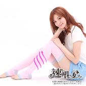 《速塑女人》涼感–冰雕夜塑美腿襪(冰雕粉)