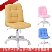 《C&B》九宮格時尚馬卡龍系居家電腦椅(栗子駝色)