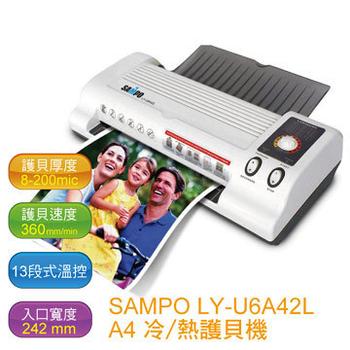 聲寶 SAMPO LY-U6A42L 4滾軸專業冷熱雙功A4護貝機