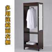 《LOGIS》多用途鏡面穿衣櫃2色(胡桃色)