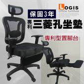 《LOGIS》阿菲瑪扇形護腰機能辦公椅(黑色)