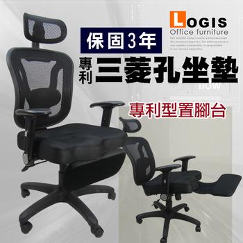 LOGIS 阿菲瑪扇形護腰機能辦公椅(黑色)
