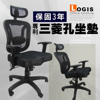 LOGIS 阿菲瑪扇形護腰辦公椅(黑)