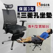 《Logis》華麗厚感透氣網電腦椅+專利置腳台(黑色)