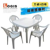 《LOGIS》庭園休閒桌椅組方桌四椅(方桌四椅)