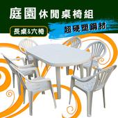 《LOGIS》庭園休閒桌椅組-長桌六椅