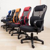 《BuyJM》大護腰多功能高背辦公椅(藍色)