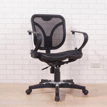 卡爾全網布電腦椅(黑色)