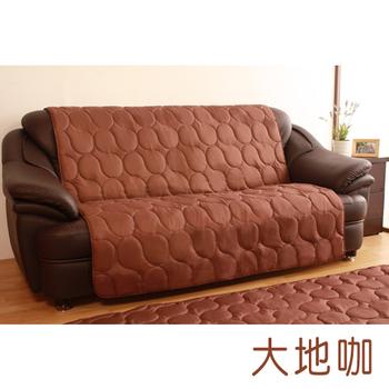 HomeBeauty 馬卡龍色沙發保潔墊-1+2+3人座(大地咖)