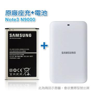 原廠電池+原廠座充 SAMSUNG Galaxy Note3 N9000 原廠充電器 套裝組合