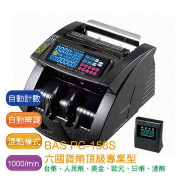霸世牌 BAS PC-158S 頂級專業型六國貨幣點驗鈔機