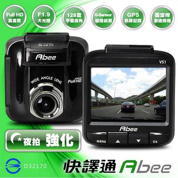 《快譯通 Abee》V51 FullHD高畫質GPS測速行車記錄器(送16G Class10記憶卡+讀卡機+車用三孔擴充座)