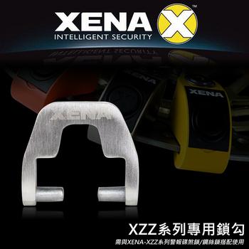 《XENA》XVA-XZZ扣環鎖勾