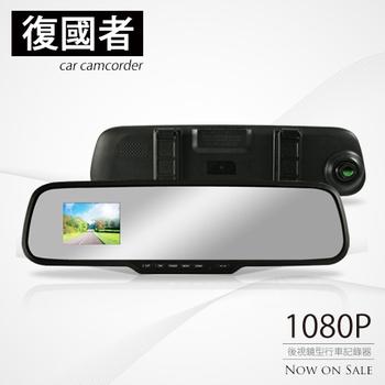 《復國者》X700 超輕薄後視鏡1080P行車記錄器(送16G TF卡)