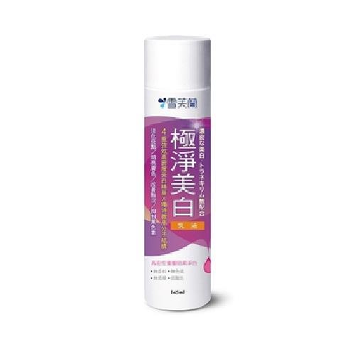 《雪芙蘭》極淨美白乳液-極淨美白(145ml/瓶)