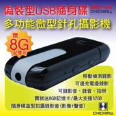 【CHICHIAU】多功能針孔攝影機 偽裝型USB隨身碟