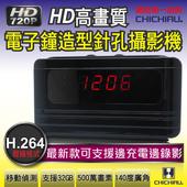 【CHICHIAU】H.264 Full HD 720P電子鐘造型微型針孔攝影機