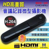 【CHICHIAU】H.264 Full HD 1080P 高清會議紀錄微型攝影機