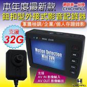 【CHICHIAU】鈕扣型外接式影音記錄器