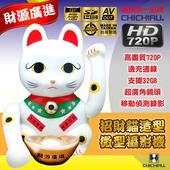 【CHICHIAU】HD 720P 招財貓造型插卡式監視錄影器