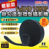 【CHICHIAU】Full HD 1080P 掛勾造型微型針孔攝影機