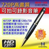 【CHICHIAU】720P插卡式高解析可錄可拍影音筆型攝影機