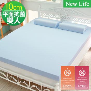 New Life 防蹣抗菌10cm雙層記憶床墊-雙人5尺(藍)