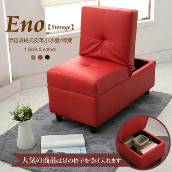 AHOME Eno伊諾收納式皮革小沙發/椅凳(紅色)