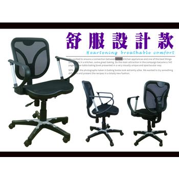 Z.O.E 透氣輕量化坐墊-心巧造型全網椅