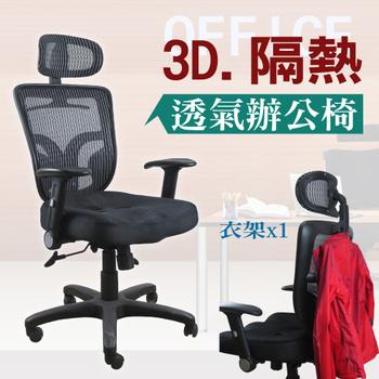 Z.O.E 雙層防護-抗熱全透氣-人體工學辦公椅