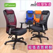 《DFhouse》卡迪亞高品質多功能電腦椅(黑色)