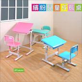《DFhouse》繽紛升降兒童學習成長桌(1桌+1椅)(粉紅色)