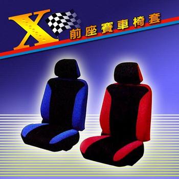 熱血X-前座賽車椅套(單入)(法拉利紅)