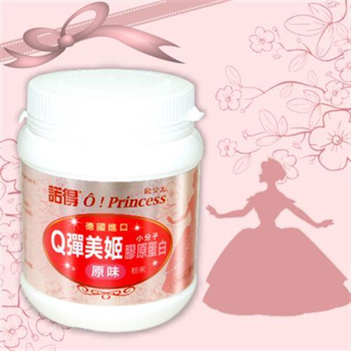 諾得 歐公主Q彈美姬小分子膠原蛋白-原味(135g)