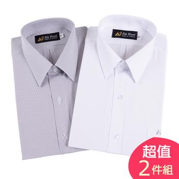 JIA HUEI 長袖柔挺領 ThermoTech 保暖輕柔防皺襯衫 (二件組)(台灣製造)(16)