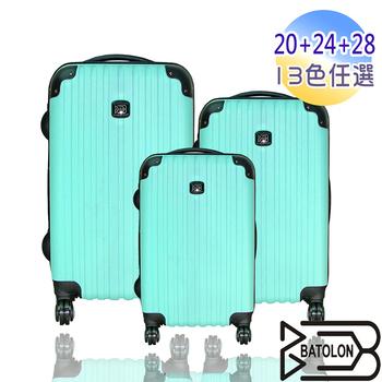 BATOLON寶龍 【20+24+28吋】風尚條紋加大ABS輕硬殼箱/旅行箱/拉桿箱/行李箱(薄荷綠)