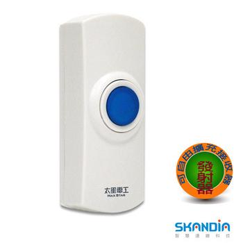 太星電工 SKANDIA組合式門鈴 (按鈕發射器) DL01