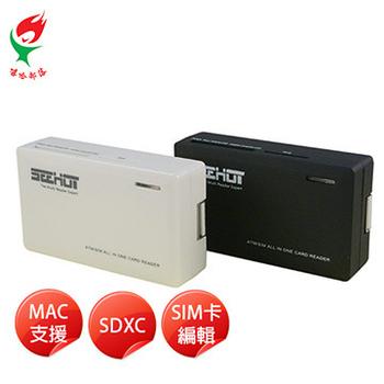 嘻哈部落Seehot ATM智慧晶片+SIM+56 in 1 USB 2.0 多功能讀卡機(黑色)