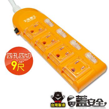 太星電工 蓋安全彩色電腦線四開四插(3P15A9尺) OC44309(陽光橙)