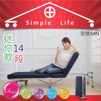 《Simple Life》14段Mini折疊床-午休大好眠!