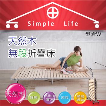 《Simple Life》天然木無段折疊床