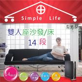 《Simple Life》14段加長型雙人座沙床