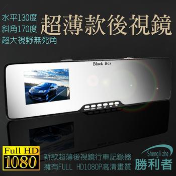 勝利者 1080P HD高畫質超薄後視鏡行車記錄器