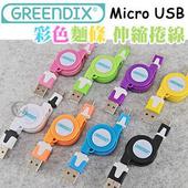 《GREENDIX》GREENDIX MicroUSB 彩色麵條 伸縮捲線 0.8m(粉色)